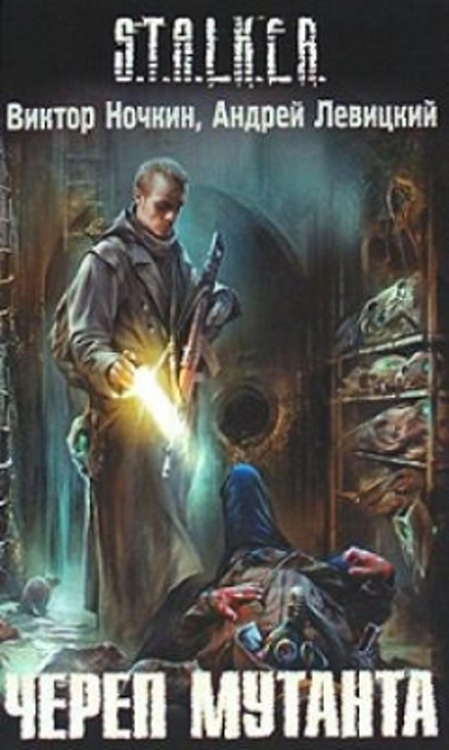 Скачать книгу сталкер череп мутанта fb2