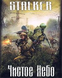 Скачать Сборник книг Сталкер