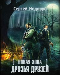 Сергей недоруб: новая зона. Друзья друзей скачать в fb2, pdf.
