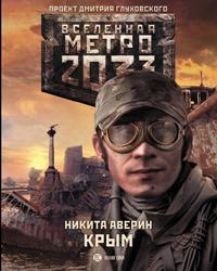 Серия книг Метро 2033 скачать